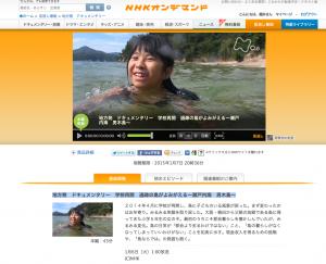 NHKオンデマンド   地方発 ドキュメンタリー 学校再開 過疎の島がよみがえる~瀬戸内海 男木島~
