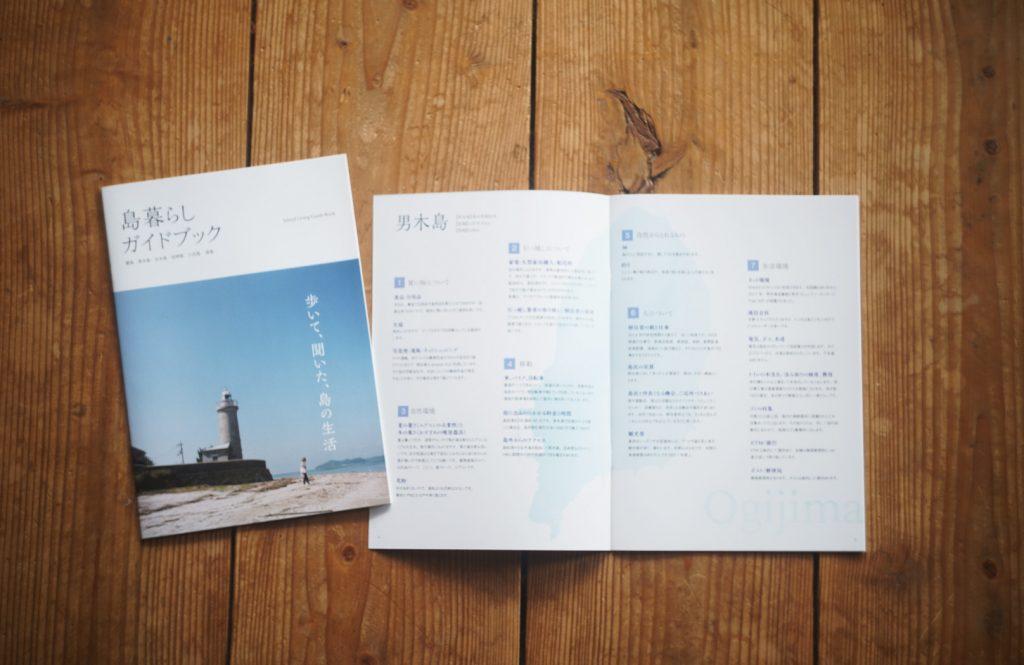 移住支援冊子、島暮らしガイドブックの写真