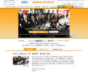NHKオンデマンド   NEXT 未来のために 笑う 過疎の島で 瀬戸内海 男木島